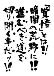 覚悟.jpg